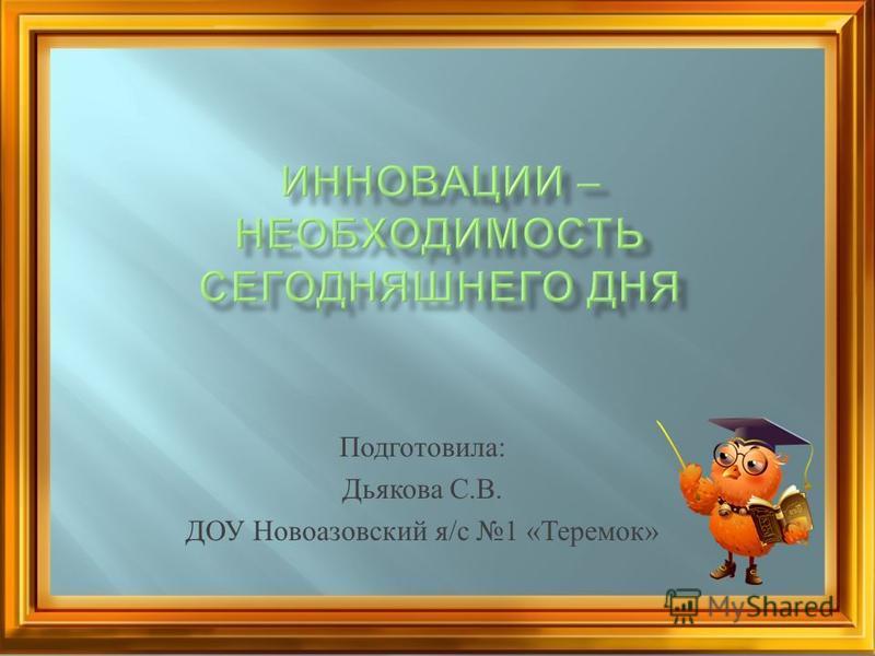 Подготовила : Дьякова С. В. ДОУ Новоазовский я / с 1 « Теремок »