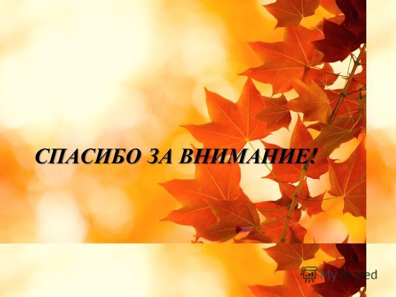 Осенние открытки спасибо 18