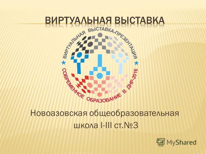 Новоазовская общеобразовательная школа I-III ст.3