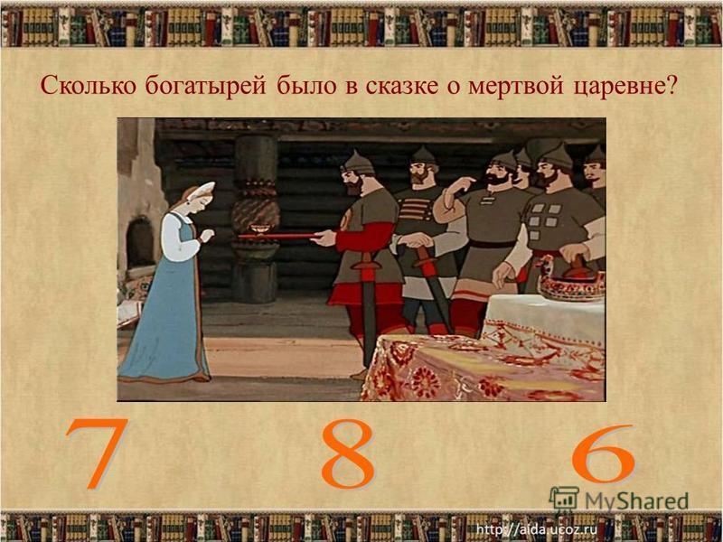 Сколько богатырей было в сказке о мертвой царевне?