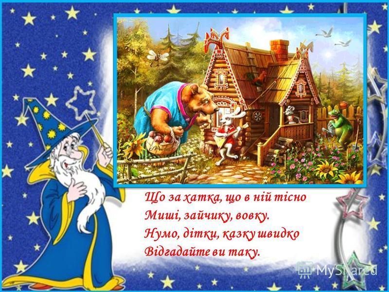 Що за хатка, що в ній тісно Миші, зайчику, вовку. Нумо, дітки, казку швидко Відгадайте ви таку.