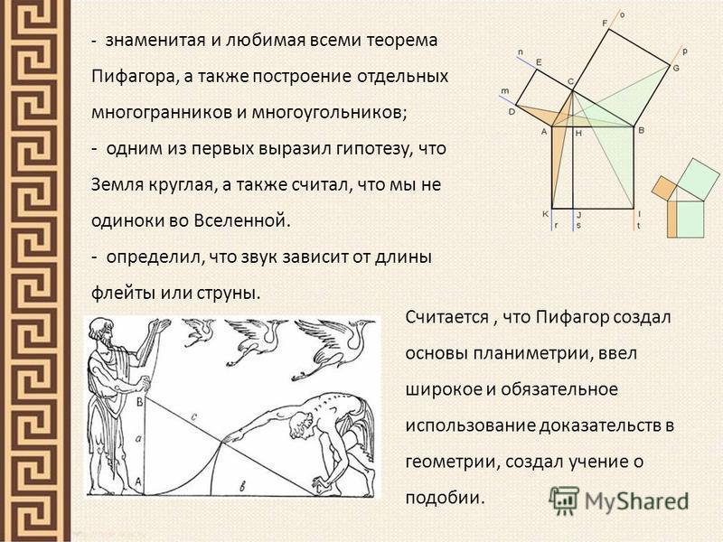 ( ок. 580-500 г.г. до н. э.) Древнегреческий философ, математик и мистик, создатель религиозно- философской школы пифагорейцев Пифагор сделал открытия огромной важности в области таких наук, как математика, музыка, оптика, геометрия, астрономия, теор
