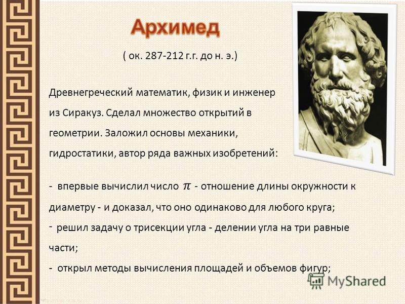 В постулатах Евклида утверждалось то, что можно легко проверить простейшими построениями с помощью циркуля и линейки. На основе таких постулатов и аксиом Евклид строго и систематично развил всю планиметрию. «Начала» Евклида представляют собой изложен