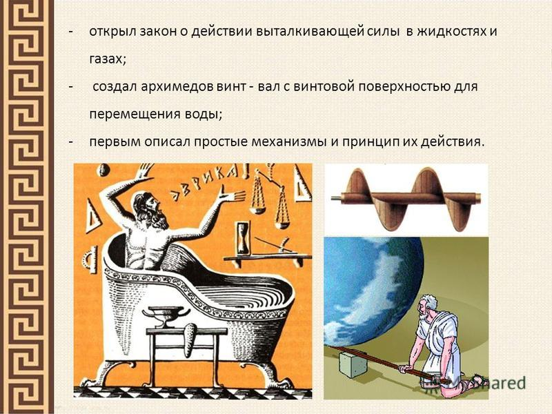 ( ок. 287-212 г.г. до н. э.) Древнегреческий математик, физик и инженер из Сиракуз. Сделал множество открытий в геометрии. Заложил основы механики, гидростатики, автор ряда важных изобретений: - решил задачу о трисекции угла - делении угла на три рав
