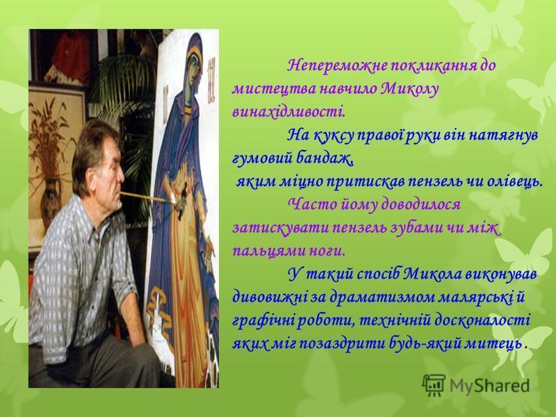 Художник Микола Бідняк доводив це щодня