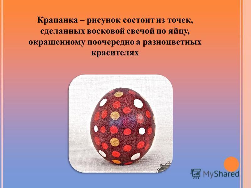 Крапанка – рисунок состоит из точек, сделанных восковой свечой по яйцу, окрашенному поочередно а разноцветных красителях