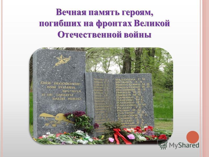 Вечная память героям, погибших на фронтах Великой Отечественной войны
