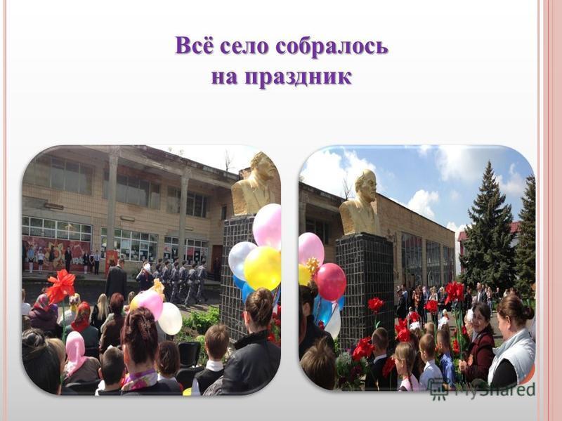 Всё село собралось на праздник