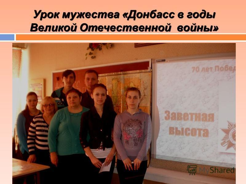 Урок мужества «Донбасс в годы Великой Отечественной войны»