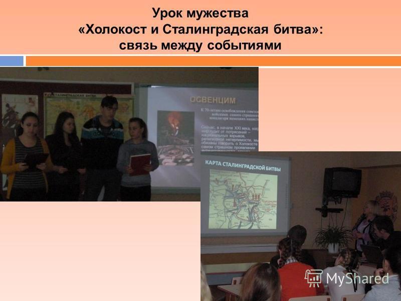 Урок мужества «Холокост и Сталинградская битва»: связь между событиями