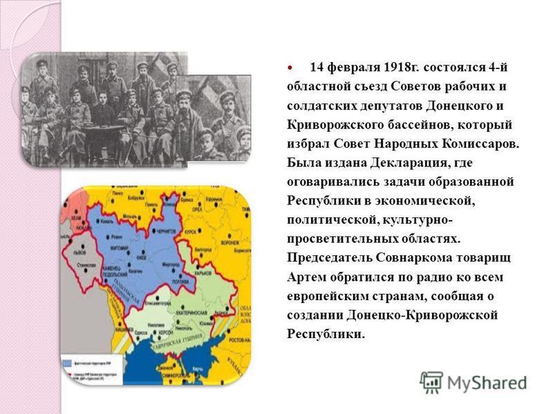 14 февраля 1918 г. состоялся 4-й областной съезд Советов рабочих и солдатских депутатов Донецкого и Криворожского бассейнов, который избрал Совет Народных Комиссаров. Была издана Декларация, где оговаривались задачи образованной Республики в экономич