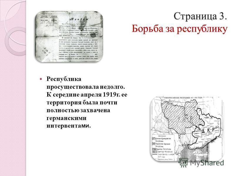 Страница 3. Борьба за республику Республика просуществовала недолго. К середине апреля 1919 г. ее территория была почти полностью захвачена германскими интервента ми.