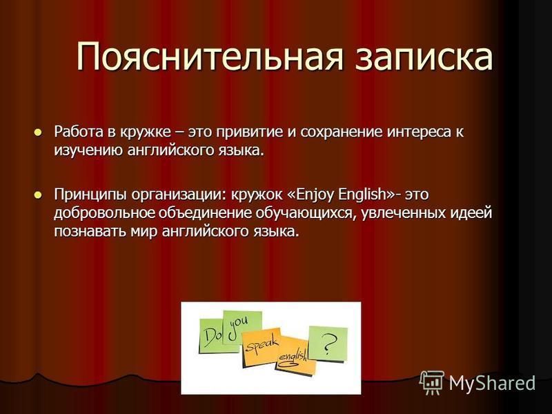 Театральный кружок по английскому языку «Enjoy English» Руководитель Ванярха Светлана Витальевна