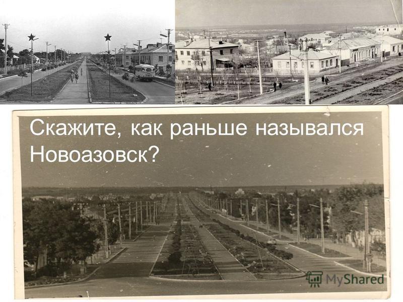 Скажите, как раньше назывался Новоазовск?