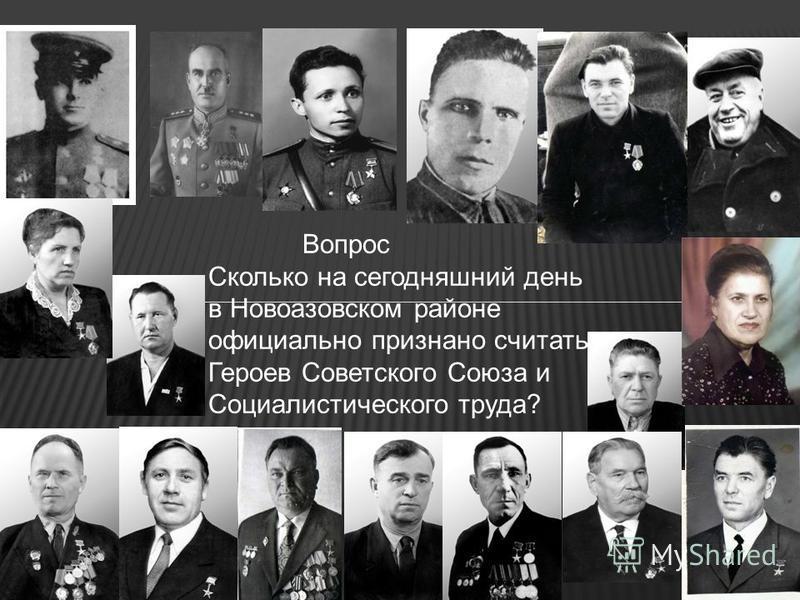 Вопрос Сколько на сегодняшний день в Новоазовском районе официально признано считать Героев Советского Союза и Социалистического труда?