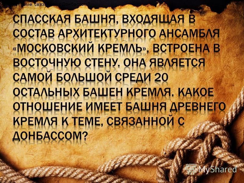 кремля к теме, связанной с Донбассом?