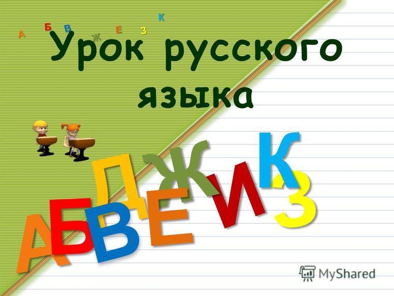 Д А И Б В Ж Е З К А Б В Ж З Е К Урок русского языка