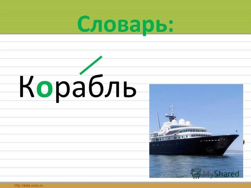 Словарь: Корабль