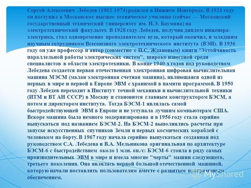 Сергей Алексеевич Лебедев (1902-1974) родился в Нижнем Новгороде, В 1921 году он поступил в Московское высшее техническое училище (сейчас Московский государственный технический университет им. Н.Э. Баумана) на электротехнический факультет. В 1928 год