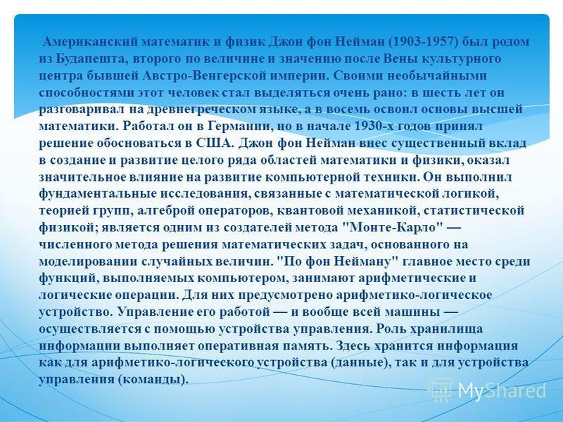 Американский математик и физик Джон фон Нейман (1903-1957) был родом из Будапешта, второго по величине и значению после Вены культурного центра бывшей Австро-Венгерской империи. Своими необычайными способностями этот человек стал выделяться очень ран