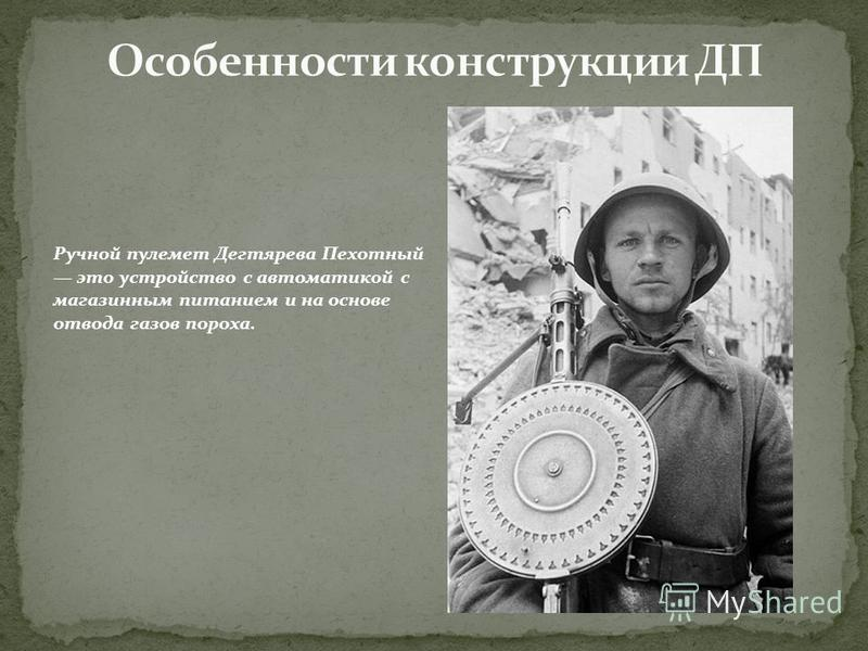 Ручной пулемет Дегтярева Пехотный это устройство с автоматикой с магазинным питанием и на основе отвода газов пороха.