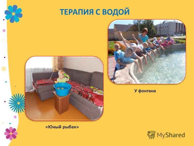 ТЕРАПИЯ С ВОДОЙ У фонтана «Юный рыбак»