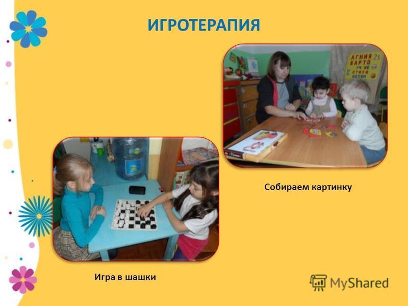 ИГРОТЕРАПИЯ Игра в шашки Собираем картинку