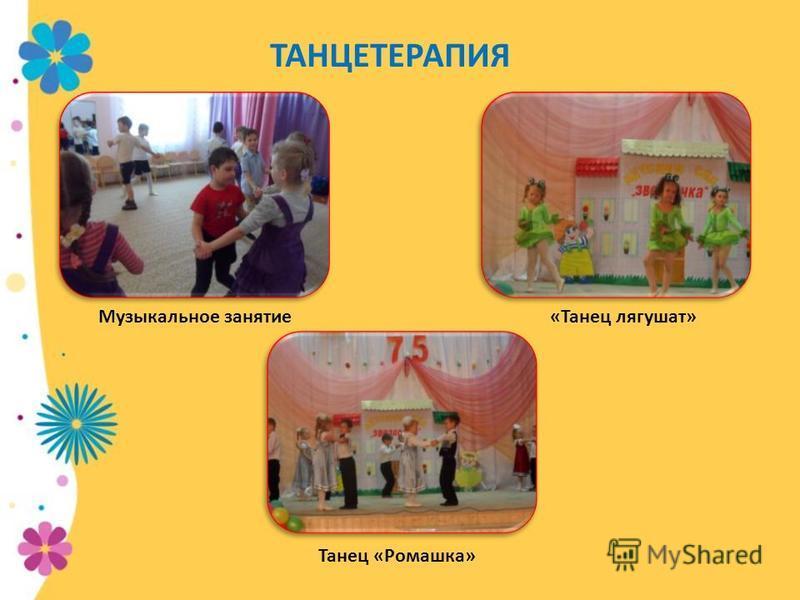 ТАНЦЕТЕРАПИЯ Музыкальное занятие«Танец лягушат» Танец «Ромашка»
