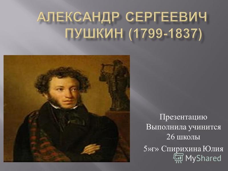 Презентацию Выполнила учинится 26 школы 5» г » Спирихина Юлия