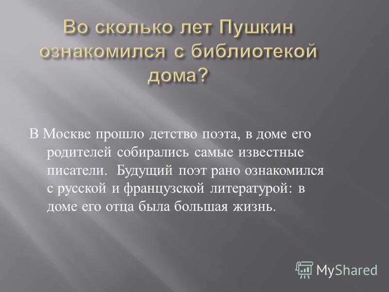 В Москве прошло детство поэта, в доме его родителей собирались самые известные писатели. Будущий поэт рано ознакомился с русской и французской литературой : в доме его отца была большая жизнь.