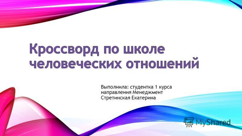 Выполнила: студентка 1 курса направления Менеджмент Стретинская Екатерина