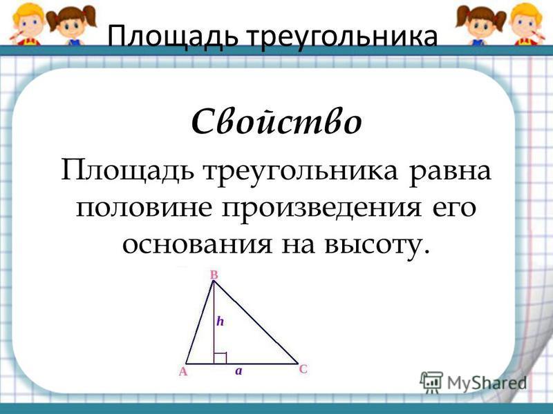 Свойство Площадь треугольника равна половине произведения его основания на высоту.