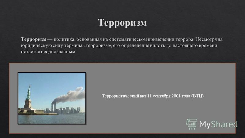 Террористический акт 11 сентября 2001 года ( ВТЦ )