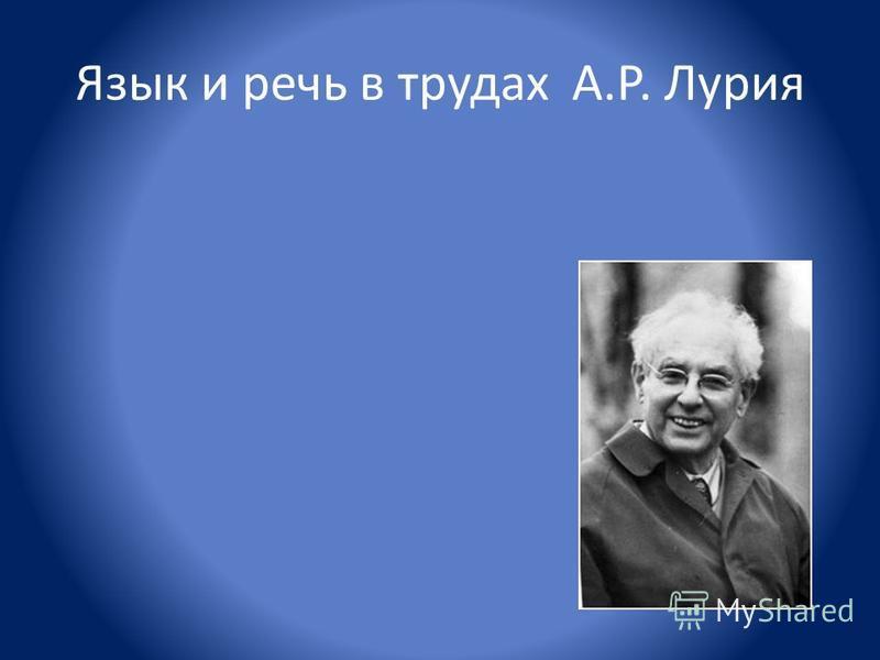 Язык и речь в трудах А.Р. Лурия
