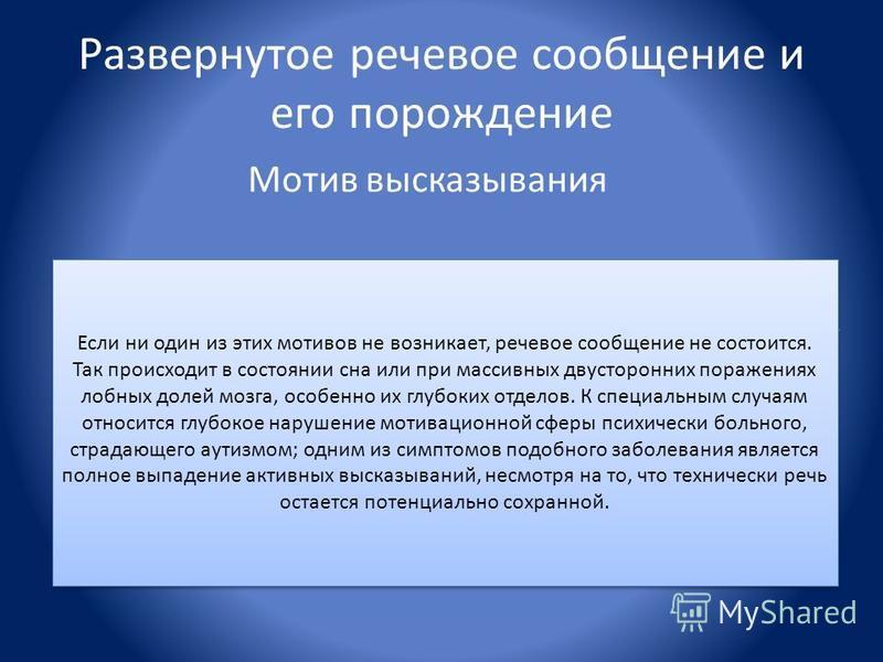 Развернутое речевое сообщение и его порождение Мотив высказывания Мотивом речевого высказывания может быть либо требование, которое Скиннер обозначает термином «-манд» (деманд), либо какое-либо обращение информационного характера, связанное с контакт