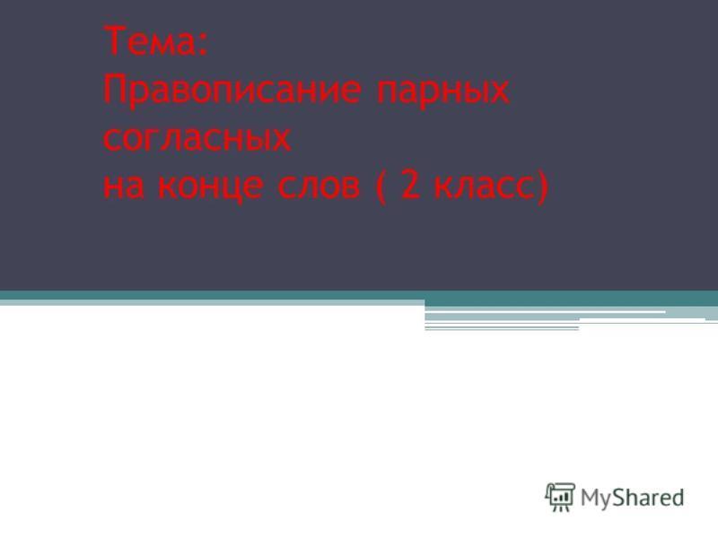 Рабочая программа по русскому языку 3 класс на тему