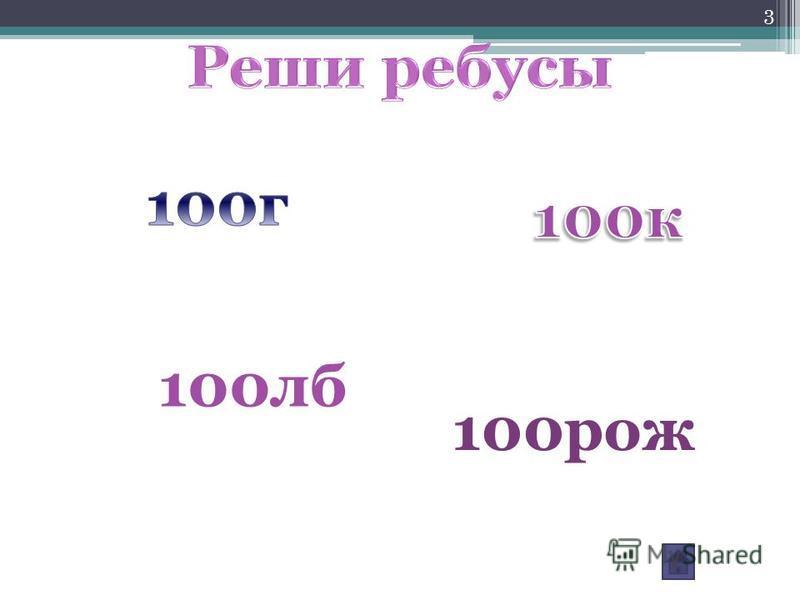 100 лб 100 рож 3
