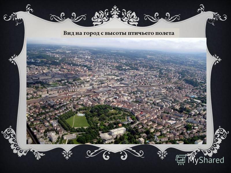 Вид на город с высоты птичьего полета