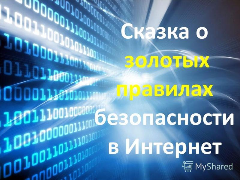 Сказка о золотых правилах безопасности в Интернет