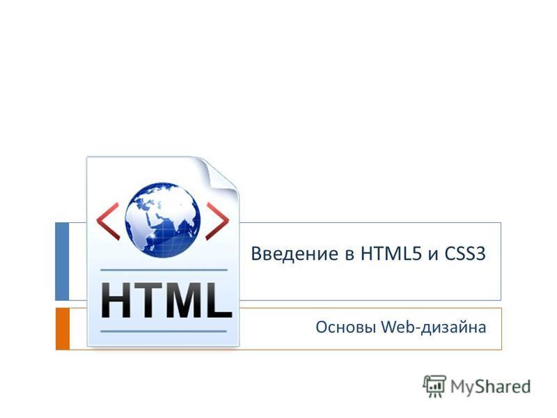 Введение в HTML5 и CSS3 Основы Web-дизайна