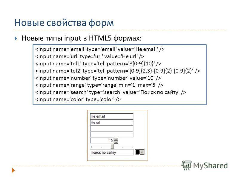 Новые свойства форм Новые типы input в HTML5 формах: