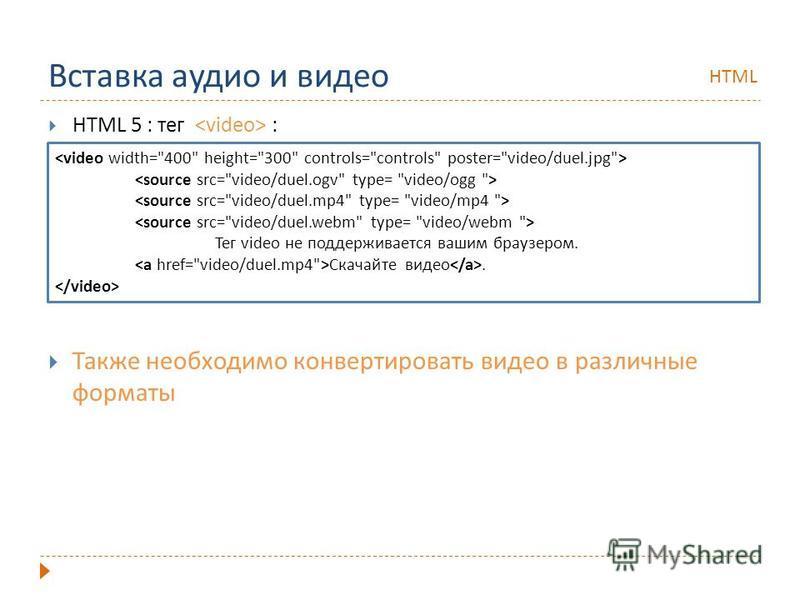 Вставка аудио и видео HTML 5 : тег : Также необходимо конвертировать видео в различные форматы HTML Тег video не поддерживается вашим браузером. Скачайте видео.