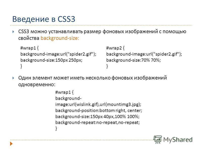 Введение в CSS3 CSS3 можно устанавливать размер фоновых изображений с помощью свойства background-size: Один элемент может иметь несколько фоновых изображений одновременно: #wrap1 { background-image:url(
