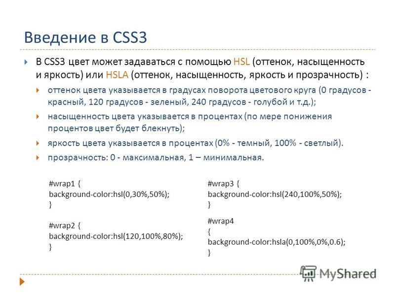Введение в CSS3 В CSS3 цвет может задаваться с помощью HSL (оттенок, насыщенность и яркость) или HSLA (оттенок, насыщенность, яркость и прозрачность) : оттенок цвета указывается в градусах поворота цветового круга (0 градусов - красный, 120 градусов