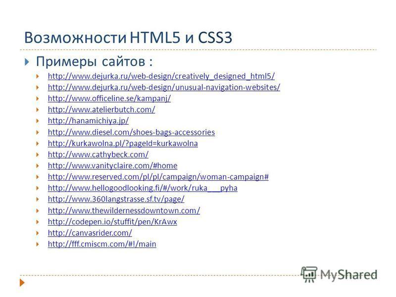 Возможности НТМL5 и CSS3 Примеры сайтов : http://www.dejurka.ru/web-design/creatively_designed_html5/ http://www.dejurka.ru/web-design/unusual-navigation-websites/ http://www.officeline.se/kampanj/ http://www.atelierbutch.com/ http://hanamichiya.jp/