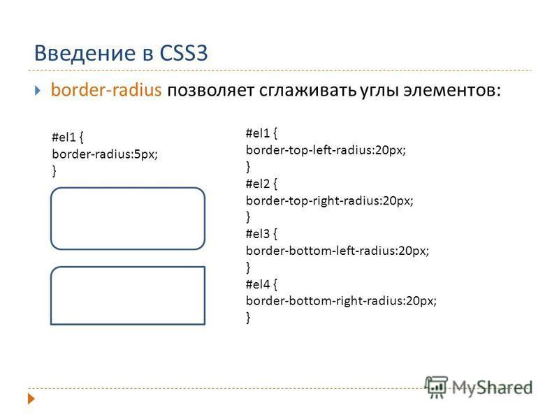 Введение в CSS3 border-radius позволяет сглаживать углы элементов: #el1 { border-radius:5px; } #el1 { border-top-left-radius:20px; } #el2 { border-top-right-radius:20px; } #el3 { border-bottom-left-radius:20px; } #el4 { border-bottom-right-radius:20p