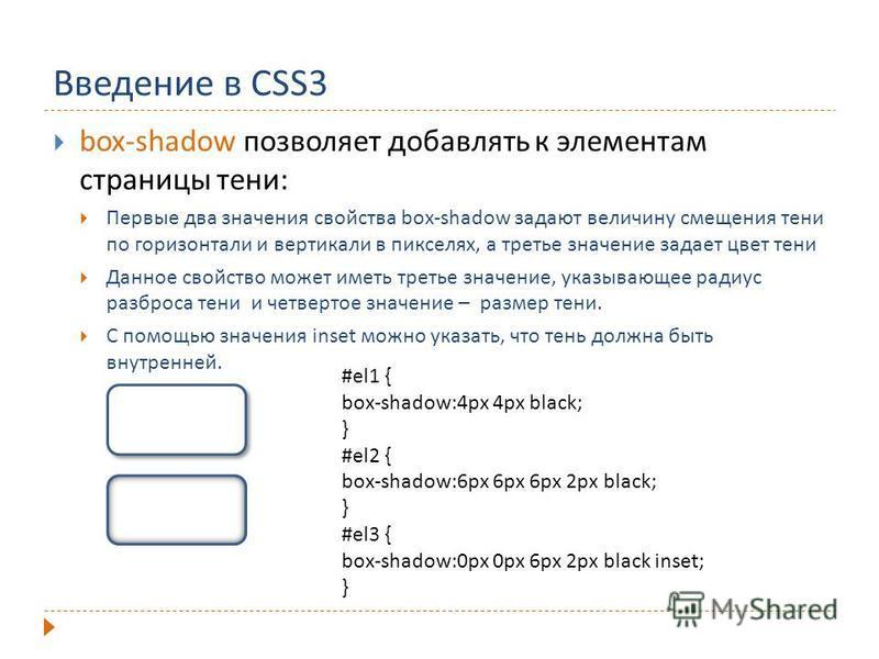 Введение в CSS3 box-shadow позволяет добавлять к элементам страницы тени: Первые два значения свойства box-shadow задают величину смещения тени по горизонтали и вертикали в пикселях, а третье значение задает цвет тени Данное свойство может иметь трет