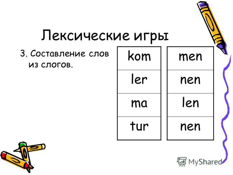 Лексические игры 3. Составление слов из слогов. kommen lernen malen turnen