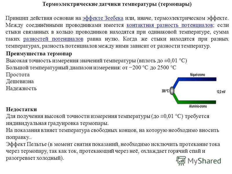 Термоэлектрические датчики температуры (термопары) Принцип действия основан на эффекте Зеебека или, иначе, термоэлектрическом эффекте. Между соединёнными проводниками имеется контактная разность потенциалов; если стыки связанных в кольцо проводников