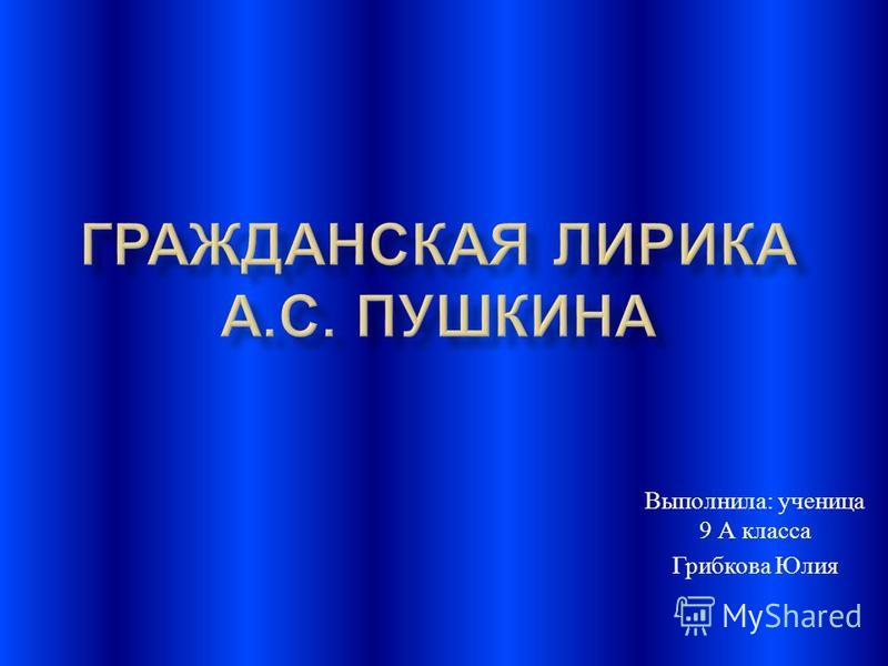 Выполнила : ученица 9 А класса Грибкова Юлия